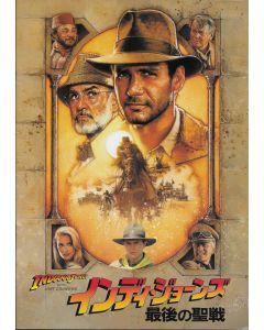Indiana Jones and the Last Crusade (1989) original Japanese movie program ***LAST ONE***