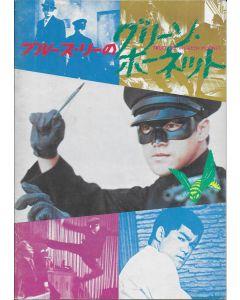 The Green Hornet original Ultra Rare Japanese movie program ***LAST ONE***