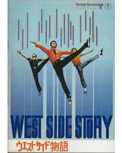 West Side Story (1961) original Japanese movie program ***LAST ONE***