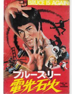 Fury of the Dragon (1976) original Ultra Rare Japanese movie program ***LAST ONE***