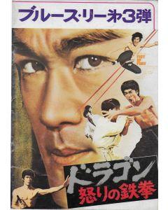 Fists of Fury (1972) original Ultra Rare Japanese movie program ***LAST ONE***