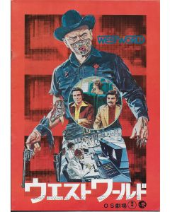 Westworld (1973) original Japanese movie program ***LAST ONE***