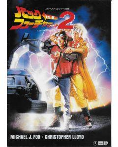 Back to the Future (1985) original Japanese movie program ***LAST ONE***