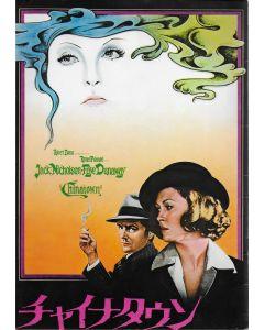Chinatown (1974) original Japanese movie program ***LAST ONE***