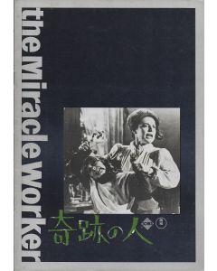 The Miracle Worker (1962) original Japanese movie program ***LAST ONE***