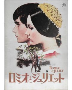 Romeo and Juliet (1968) original Japanese movie program ***LAST ONE***