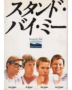 Stand by Me (1986) Japanese Movie Program ***LAST ONE***